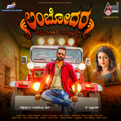 Lambodara Karthik Sharma Full Mp3 Song
