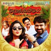 Manal kayiru songs download: manal kayiru mp3 tamil songs online.