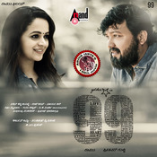 99 Arjun Janya Full Mp3 Song