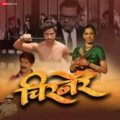 Chirner Lomarsh Bhagat Full Mp3 Song