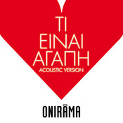 Ti Ine Agapi (Acoustic Version) Songs