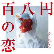 Hyakuhachienno Koi Songs