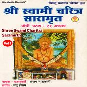 Adhaya  3 Shlok  29 Paryant- Adhaya 7 Shlok No. 9 Paryant Song