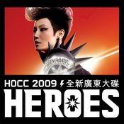 Heroes Songs