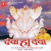Deva Ho Deva Songs