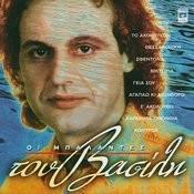 I Balades Tou Vasili Songs