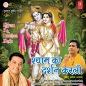 Shyam Ka Darshan Karlo Songs
