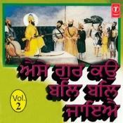 Aise Guru Ko Bal Bal Jaiye Songs