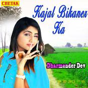 Kajal Bikaner Ka Song