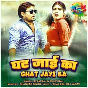 Ghat Jayi Ka Song