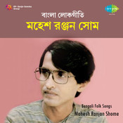 Bengali Folk Songs - Mahesh Ranjan Shome Songs
