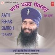 Aath Pehar Simro Tis Rasna Songs