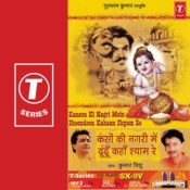Kanson Ki Nagri Mein Dhoondon Kahan Shyaam Re Songs