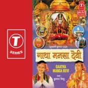 Gatha Mansa Devi Songs