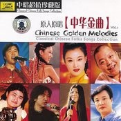 Chinese Folk Songs, Vol.2: The Boat Song Of Wusuli River Songs