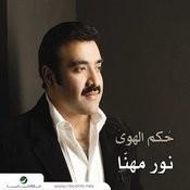 Saaid El Alb Song
