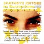 Zlatni Hitove Na Bulgarskata Estradna Pesen (Golden Hits Of Bulgarian Pop Music) Songs