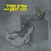 Efraim Shamir & The Time Thieves Songs