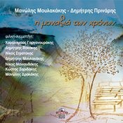 I Monaxia Ton Hronon Songs