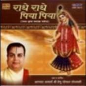 Radhe Radhe Piya Piya - Shri Venu Gopal Songs