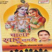 Chala Khatu Nagari Songs