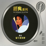 The Legendary Collection - Liu Xia Wo Mei Meng Songs