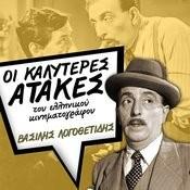 Οι Καλύτερες Ατάκες Του Ελληνικού Κινηματογράφου, Βασίλης Λογοθετίδης Songs