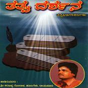 Thathwa Darshana Songs