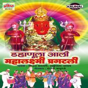 Dhanula Aali Mahalaxmi Pragatali Songs