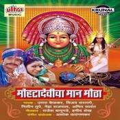 Mohata Devicha Maan Motha Songs