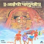 Aaichi Palukhi Songs