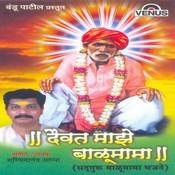 Balu Mama Maze Bhagwant MP3 Song Download- Daivat Maze