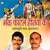 Bhak Faatal Heetwa Ke Songs