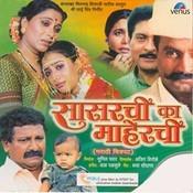 Aarshat Mee Baghate Song