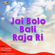 Jai Bolo Bali Raja Ri Songs