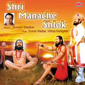 Shri Manache Shlok Songs