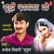 Mooch Mundva Bhaiya Lagat Baad Babuni Song