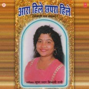 Aara hile chapra hile mp3 download sandeep sagar djbaap. Com.