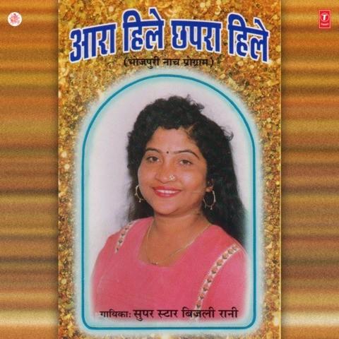 Aara hile chapra hile mp3 song download kalpna raagtune.