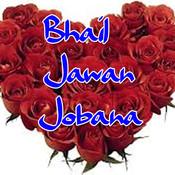 Bhail Jawan Jobana Songs