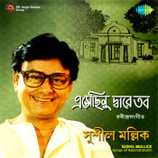 Esechhinu Dware Tabo Sushil Mullick Songs