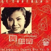 Qiu Shui Yi Ren Songs