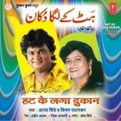 Hat Ke Laga Dukaan (Aashiqana Qawwali) Songs