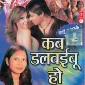 Kab Dalwaibu Ho Songs