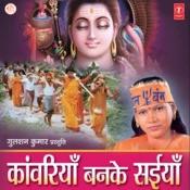 Kanwariya Banke Saiyan Songs