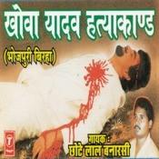 Khowa Yadav Hatyakand Songs