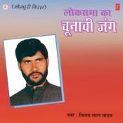 Lok Sabha Ka Chunavi Jung Songs