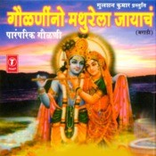Gaulnino Mathurela Jayanch Songs