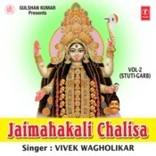 Jaimahakali Chalisa Songs