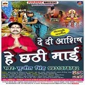 Suni Mai Hamaro Pukar Ho Song
